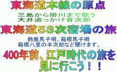 東海道53次宿場の旅