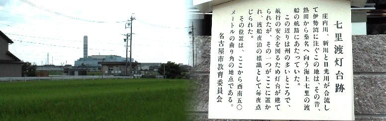 七里渡し灯台址