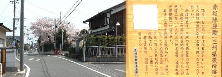東海道五十三次赤坂宿(その2)