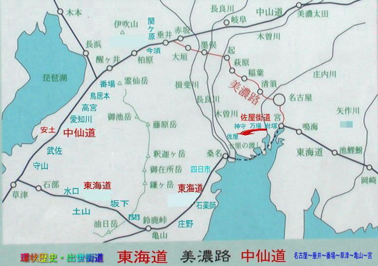 中山道(中仙道)脇往還:美濃路の旅