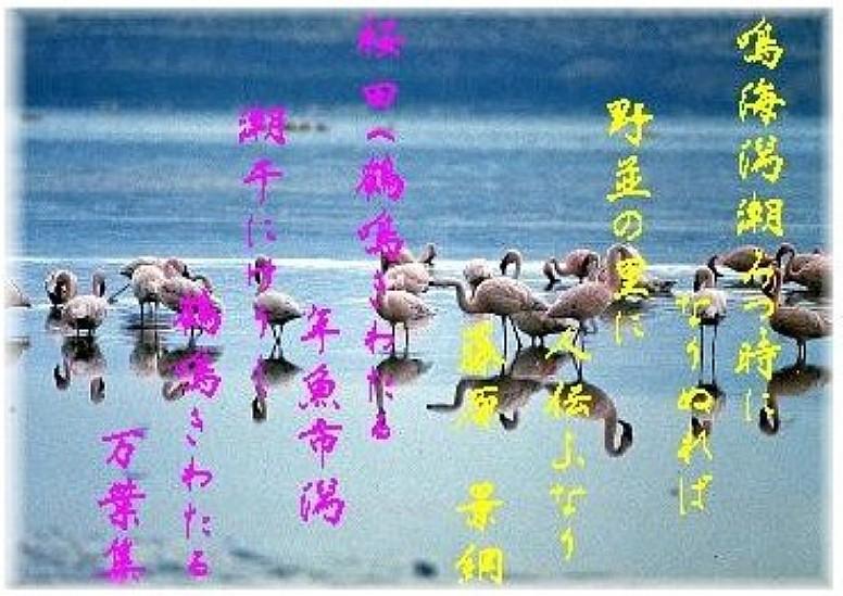 鳴海潟潮みつ時になりぬれば野並の里に又伝ふなり   櫻田へ鶴鳴きわたる年魚市潟潮干にけりし鶴鳴きわたる