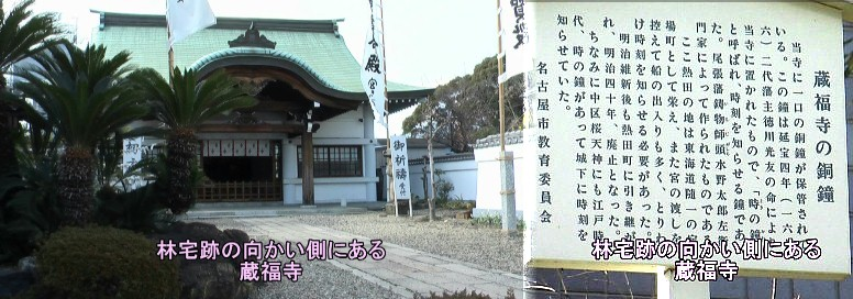 蔵福寺の銅鐘