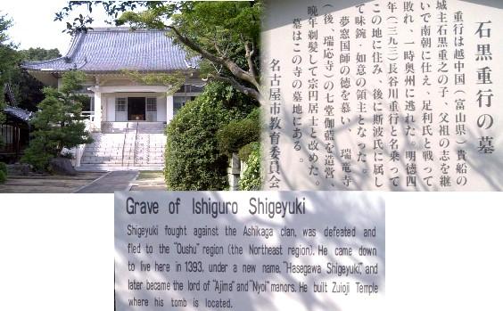 瑞応寺石黒重行の墓
